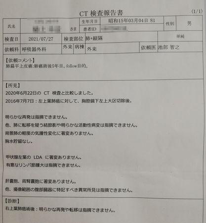CT検査報告書2.jpg